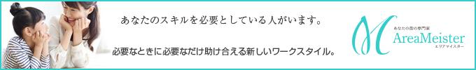 阪神間エリアマイスター