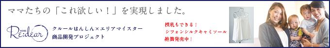 神戸ママによる商品開発プロジェクトリディアRe:Dear