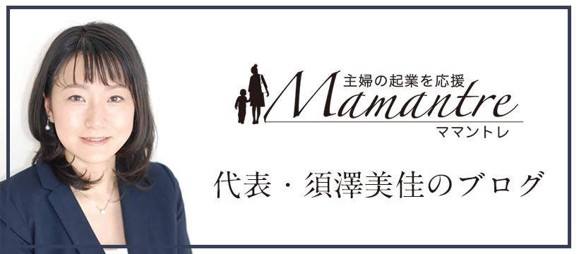 ママントレ社長・須澤美佳のブログ