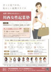 川西女性起業塾 チラシ・ポスター