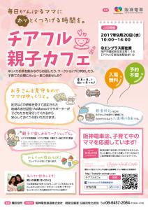 阪神電鉄様「チアフル親子カフェ」チラシ作成