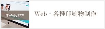 Web・各種印刷物制作
