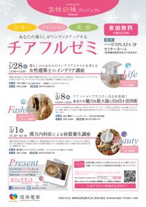 阪神電鉄様「チアフルゼミ」チラシ・ポスター作成
