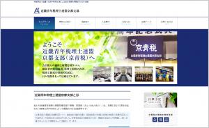 近畿青年税理士連盟京都支部様Webサイトリニューアル