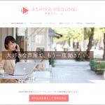 芦屋市「ASHIYA RESUME」 Webサイト