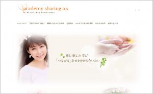 academy sharing a.s. 様Webサイトリニューアル