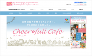 阪神電気鉄道株式会社様「チアフルカフェ」Webサイト制作