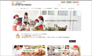 神戸親子遊び推進協会様Webサイト制作