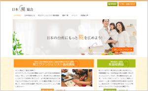 日本糀協会様 Webサイト制作