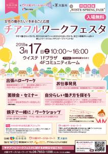 阪神電鉄様「チアフルワークフェスタ」チラシ・ポスター作成