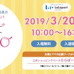 2019.3.20 ママハピEXPO@ららぽーと甲子園