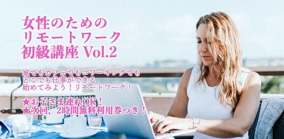 女性のためのリモートワーク初級講座 Vol.2