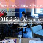 2月21日開催 ASHIYA RESUME主催|わたしの働く「場所」さがし!芦屋コワーキングスペースツアー