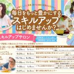 大阪府・大阪市・阪神電車・大阪ガス共催「スキルアップサロン」(2020年1月30日開催)に登壇します