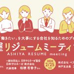 ASHIYA RESUME meeting02 (2020年2月25日開催)