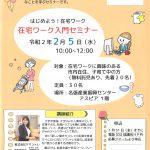 名張市経済好循環協議会「在宅ワーク入門セミナー」(2020年2月5日開催)