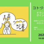 コトづくり勉強会(チラシのポイント) @芦屋市商工会コワーキング 2020年3月6日開催