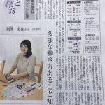 神戸新聞「ひと探訪」のコーナーに代表・須澤が掲載されました!(2020年5月17日付)