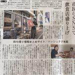 神戸新聞にママントレが運営する「Ashiya Gourmet」についての記事を掲載していただきました!(2020年7月30日付)