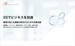 ベイルインテリア様企業向け5Sサービス LPおよび動画作成