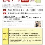 阪南市令和2年度 在宅ワークセミナー(2020年10月1日開催)