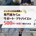 デジタル化応援隊中小企業向け説明会(2020年11月19日)