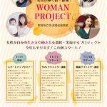 都城「WOMAN PROJECT」スタートアップセミナー(2020年11月1日)