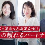 【無料】withコロナ時代を生き抜くためのWeb戦略〜Webパートナー説明会(2021年4月13日開催)