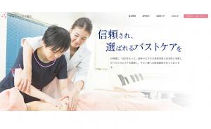 日本バストケア協会様ウェブサイト制作