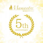 株式会社ママントレは5周年を迎えました