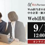 【無料】社内に専任担当者がいない、でもWebにもっと力を入れたい!〜中小企業のためのWeb活用基礎講座&Webパートナー説明会(2021年 9月16日開催)