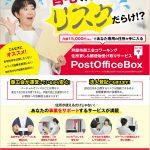 芦屋市商工会様「PostOfficeBox」チラシ制作