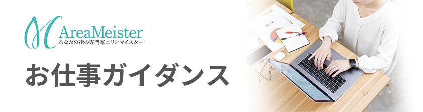 エリアマイスターお仕事ガイダンス