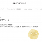 Webメディア「manalea」にママントレを掲載していただきました