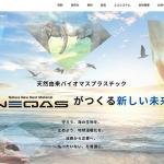 株式会社NEQAS様Webサイト制作