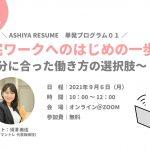 ASHIYA RESUME salon01 /「在宅ワークへのはじめの一歩 ~自分に合った働き方の選択肢~」【オンライン開催】(2021年9月6日)