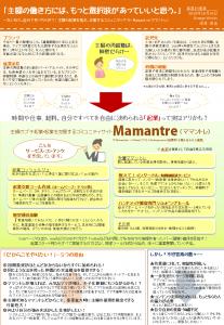 ママントレ