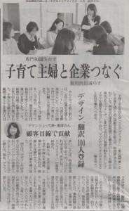 読売新聞20150415