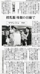 yomiuri20151006